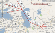 Перевозка грузов в Туркменистан через Астрахань
