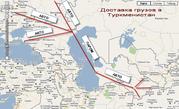 Перевозка грузов в Туркменистан через порт Астрахань